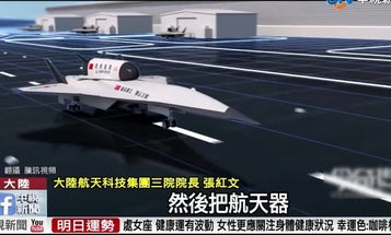 China's opening a factory to build engines for hypersonic missiles and spaceplanes
