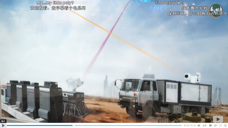 China Low Altitude Guard II Laser Weapon