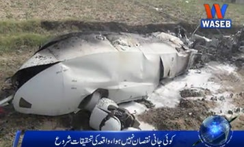 Chinese-Made Drone Crashes In Pakistan
