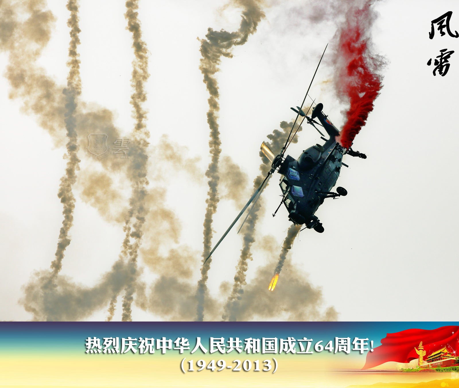 Z-10 attack helicopter China