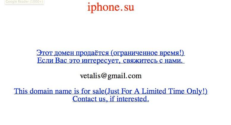 """""""iphone.su"""""""