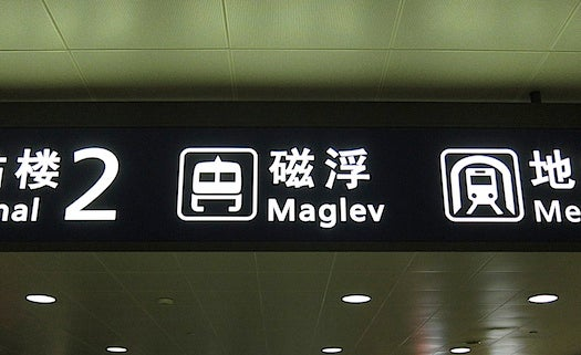 A Brief, Buttery Ride on Shanghai's Maglev Train