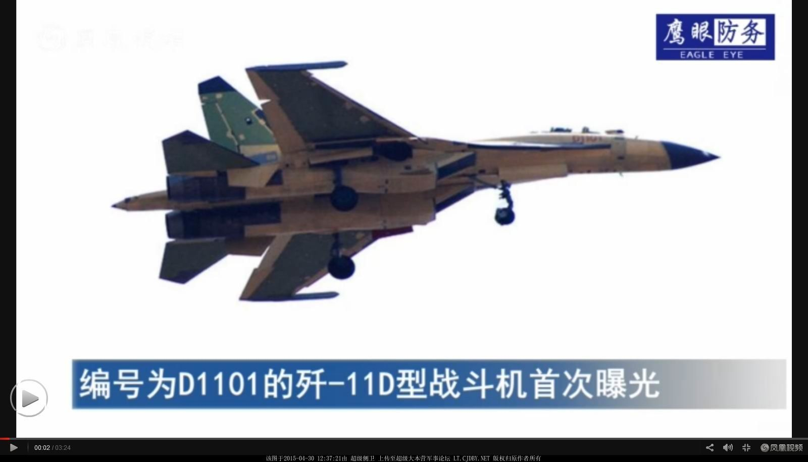 China Su-27 J-11D Flanker